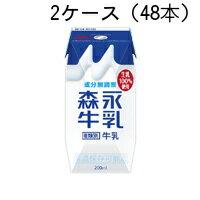 [送料無料]2ケースセット 森永乳業 牛乳プリズマ 200ml 1ケース(24本入){M-0569}