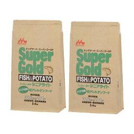 [送料無料]2個セットスーパーゴールド フィッシュ&ポテト(シニアライト)シニア犬用低アレルゲンフード2.4kg