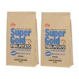 [送料無料]2個セットスーパーゴールド フィッシュ&ポテト(ダイエットライト) 体重調整用低アレルゲンフード2.4kg