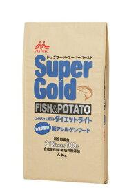 [送料無料]スーパーゴールド フィッシュ&ポテト(ダイエットライト)体重調整用低アレルゲンフード7.5kg