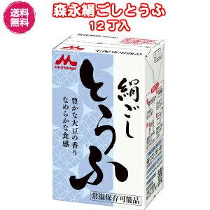 ★送料無料[12丁入]森永絹ごしとうふ(常温)