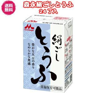 ★送料無料[24丁入]森永絹ごしとうふ(常温)