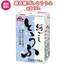 ★送料無料[48丁入]森永絹ごしとうふ(常温)