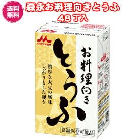 ★送料無料[48丁入]お料理向き森永とうふ(常温)