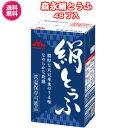 ★送料無料[48丁入]森永絹とうふ(常温)