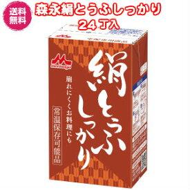 ★送料無料[24丁入]森永絹とうふしっかり(常温)