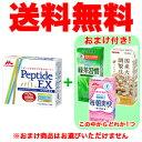 <送料無料>ペプチドEX 1箱(14袋入)