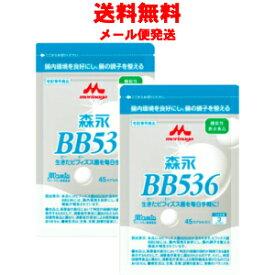 [送料無料・メール便(ゆうパケット)発送]森永BB536 2袋セット(1袋45カプセル 15日分)