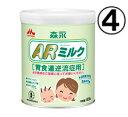 4缶セット 森永ARミルク 大缶820g