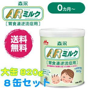 8缶セット 森永ARミルク 大缶820g