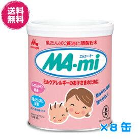 8缶セット 森永MAーmi エムエーミー 大缶800g
