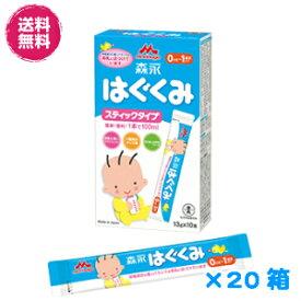 20箱セット)森永はぐくみ スティックタイプ(13g×10本)