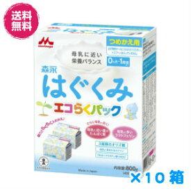 【10個セット】森永はぐくみ エコらくパック つめかえ用400g×2袋