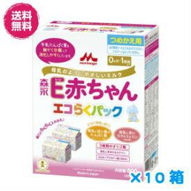 【10個セット】森永E赤ちゃん エコらくパック つめかえ用400g×2袋