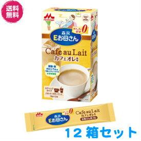 【12箱セット】森永Eお母さん ペプチドミルク カフェオレ風味(1箱12本入)