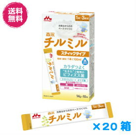 20箱セット)森永チルミル スティックタイプ(14g×10本)