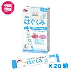 【20箱セット】森永はぐくみ スティックタイプ(13g×10本)
