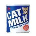 ワンラック キャットミルク 270g【pcm-003】