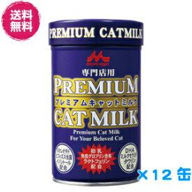 [12個セット]ワンラック プレミアムキャットミルク150g
