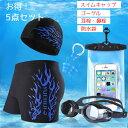 5点セット メンズ水着 スイムウェア 防水袋ゴーグル スイムキャップ サーフパンツ ビーチパンツ メンズ 水着 男性 メ…