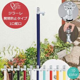 立水栓 オンリーワンクラブ ジラーレ GIRARE 開閉防止タイプ 水栓柱 一体型 蛇口 1口 360°回転 おしゃれ シンプル カラフル 庭 ガーデン 洗い場