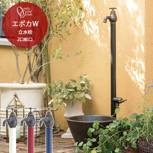 立水栓 水栓柱 エポカW EPOCA 補助蛇口 オンリーワンクラブ 一体型 2口 蛇口 二個 二口付 360°回転 おしゃれ シンプル レトロ 庭 ガーデン 洗い場