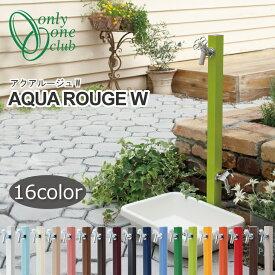 立水栓 水栓柱 アクアルージュW 2口 蛇口 2個付きおしゃれ ガーデニング 庭 送料無料 オンリーワンクラブ
