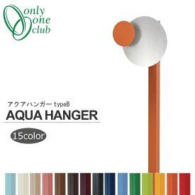 【送料無料】 オンリーワンクラブ  アクアハンガーtypeB 全15色 【ホースハンガー 散水用品】