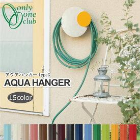 【送料無料】 オンリーワンクラブ  アクアハンガーtypeC 全15色 【ホースハンガー 散水用品】