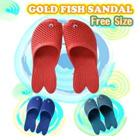 金魚サンダル フリーサイズ 3色【SPICE スパイス 夏 海 プール アウトドア キャンプ 水遊び 金魚 GOLDFISH かわいい ポップ カラフル 魚】