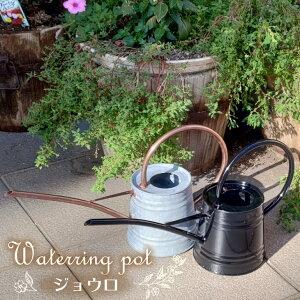 ジョウロ 81538 ブラック 81539 AGED 東洋石創 植物 花 フラワー 観葉植物 雑貨 レトロ ガーデン アンティーク モダン シンプル じょうろ 園芸用品 水やり 水撒き