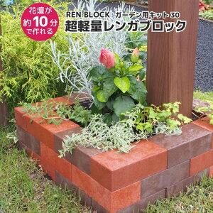 レンガ ブロック 花壇 レンブロック ガーデン用キット 30 組み立て おしゃれ 簡単 軽量 軽い 煉瓦 レンガ ブロック 鉢カバー 囲い 屋外 ベランダ 置くだけ 花壇 DIY 庭 ガーデニング