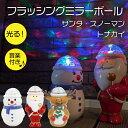 フラッシングミラーボール サンタ/スノーマン/トナカイ 20250/20251/22876【クリスマス特集 可愛い オブジェ 雑貨 置…