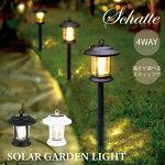 シャッテソーラーガーデンライトKL-10374KL-10375【キシマ雑貨オシャレかわいい可愛い庭ソーラーLEDライト照明光4WAY高さ2段階調節可能】
