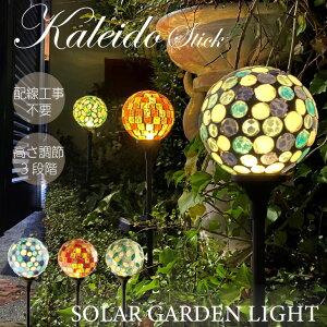 ソーラーライト カレード スティック ガーデンライト 屋外 おしゃれ かわいい 庭 ソーラー LED ライト 照明 光 明るい 防犯 太陽光 防水 ステンドグラス 高さ調節可能 KL-10386 KL-10387 KL-10388 キシ