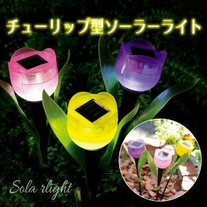 チューリップ型ソーラーライト3色 スティック ガーデンライト 屋外 おしゃれ かわいい 庭 ソーラー LED ライト 照明 光 太陽光 防水 お花 フラワー