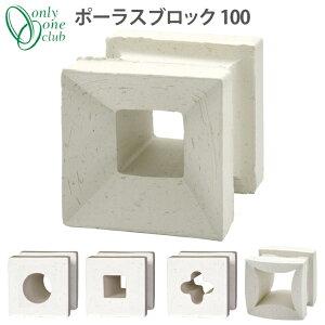ブロック 花ブロック 16個セット ブロック塀 ポーラスブロック100 庭 ガーデン おしゃれ DIY 磁器 白土 屋外壁 オンリーワン