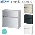 【送料無料】三協アルミ壁付け郵便ポストSWE-1型全4種