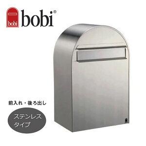 ボンボビ 北欧 ポスト フィンランド 郵便ポスト ステンレス 後ろ出しタイプ おしゃれ B-Life.s Bon Bobi 【ポスト単品】