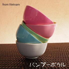 バンブー ボウル ベトナム 雑貨 アジアン ハンドメイド 手作り 竹 食器 キッチン カラフル 小物入れ 天然素材 軽い おしゃれ