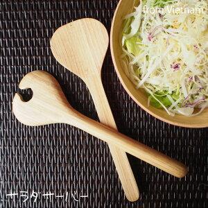 サラダサーバーセット ベトナム雑貨 アジアン 竹 食器 キッチン 天然素材 木製 トング 器 ボウル 皿 サラダボウル おしゃれ ギフト カラトリー