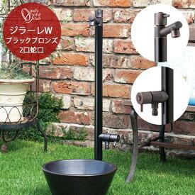 立水栓 水栓柱 ジラーレW GIRARE ブラックブロンズメッキ 補助蛇口 一体型 蛇口 二個 2口 おしゃれ シンプル ナチュラル 庭 ガーデン ガーデニング 洗い場 銅 オンリーワンクラブ TK3-SAWBB