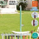立水栓 水栓柱 ジラーレW GIRARE 2口 蛇口 補助蛇口 二個 二口付 360°回転 一体型 おしゃれ シンプル カラフル 庭 ガ…