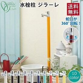立水栓 オンリーワンクラブ ジラーレ GIRARE 水栓柱 一体型 蛇口 1口 360°回転 おしゃれ シンプル カラフル 庭 ガーデン 洗い場