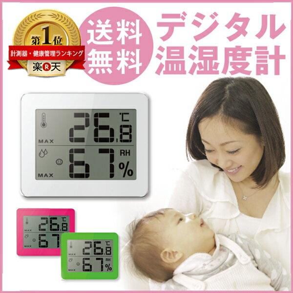 【全国送料無料!あす楽メール便で楽々受取♪】アイコンで一目で分かる!デジタル温湿度計/電池付/熱中症/インフルエンザ/風邪/カビ/肌ケア/ベビー/温度計/湿度計/温湿度計/おしゃれ/湿温度計/温度湿度計/湿度温度計/加湿器/高精度/【10P30May15】