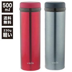 【送料無料】【あす楽】 Voda 軽ーいステンレスマグ500/おしゃれ/保冷/保温/直飲み/水筒/送料込み/送料無料/軽量/マグボトル/500/500ml/0.5L