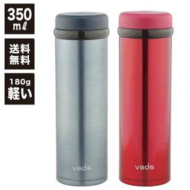 【送料無料】【あす楽】 Voda 軽ーいステンレスマグ350/おしゃれ/保冷/保温/直飲み/水筒/送料込み/送料無料/350【10P30May15】