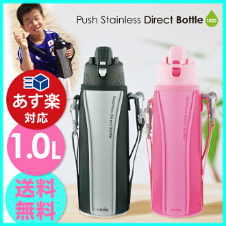 Voda push stainless steel direct bottle 1000 pouches with 1 l 1 l straight drinking cold only water bottle ( 1 L direct sports bottles thermoses shipping)