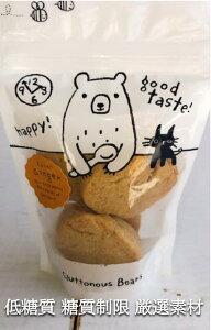 プチギフト 玄米粉の生姜クッキー クッキー 焼き菓子 ギルトフリー ヴィーガン オーガニック 食物繊維 腸内環境 免疫力 低糖質 糖質制限 糖尿病 ダイエット 栄養補助 お