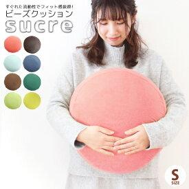 ビーズクッション ミニ 極小発泡 sucre シュクレ S 8色 クッション リビング ギフト プレゼント父の日 誕生日 日本製